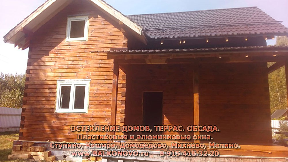 Обсада (окосячка) и остекление пластиковыми окнами деревянного дома в Домодедово