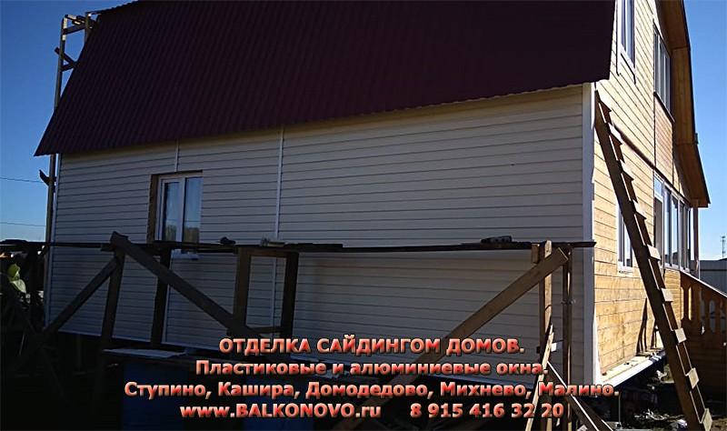 Отделка дома сайдингом в Барыбино (Домодедово)