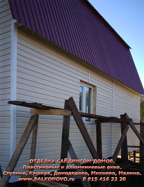 Отделка (обшивка) сайдингом домов в Домодедово, Ступино, Михнево, Кашире, Ожерелье
