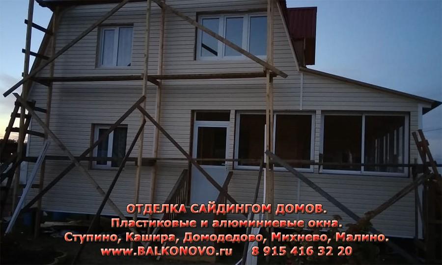 Отделка (обшивка) сайдингом домов в Ступино, Кашире, Домодедово