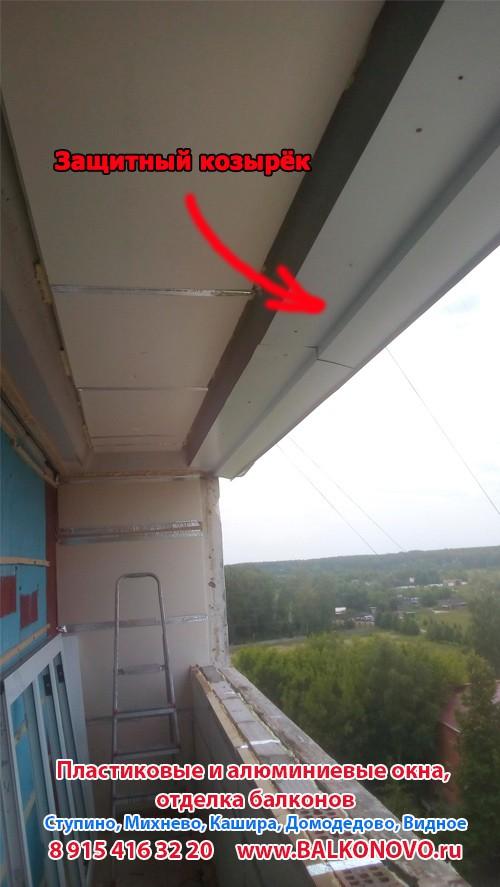 Установка козырька при остеклении балкона - Ступино