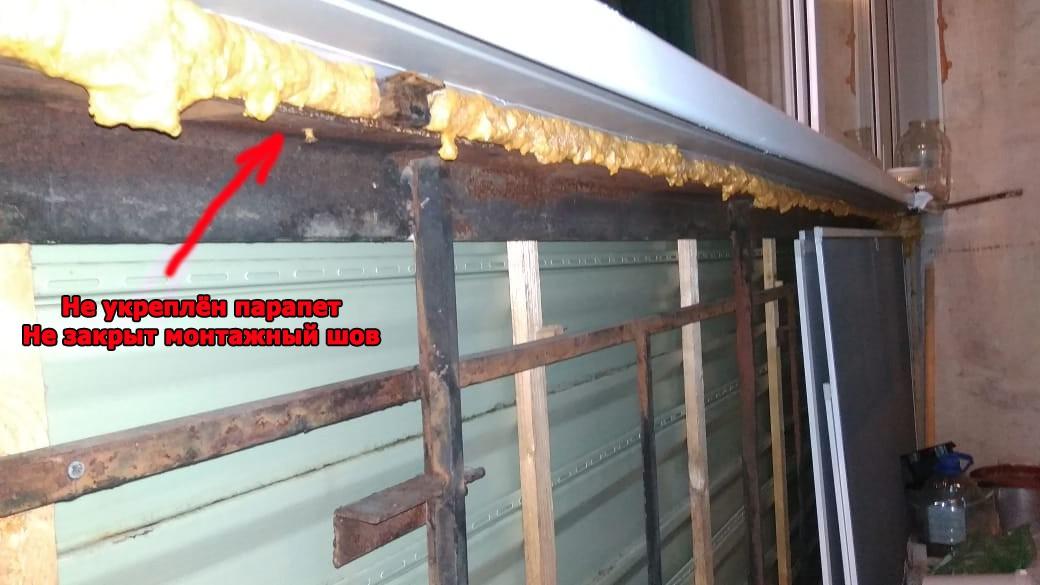 Ошибки в остеклении балкона
