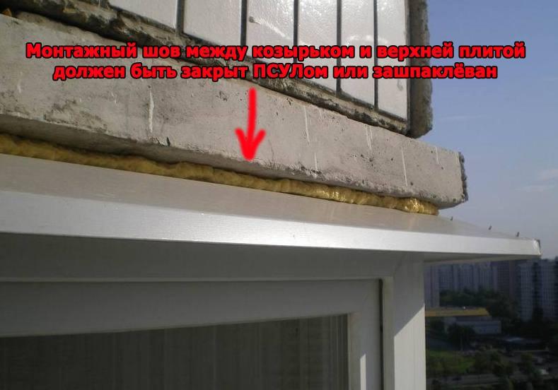Ошибки в остеклении балконов
