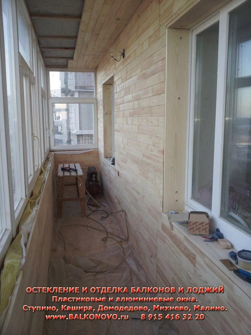 Отделка балкона внутри - Ступино