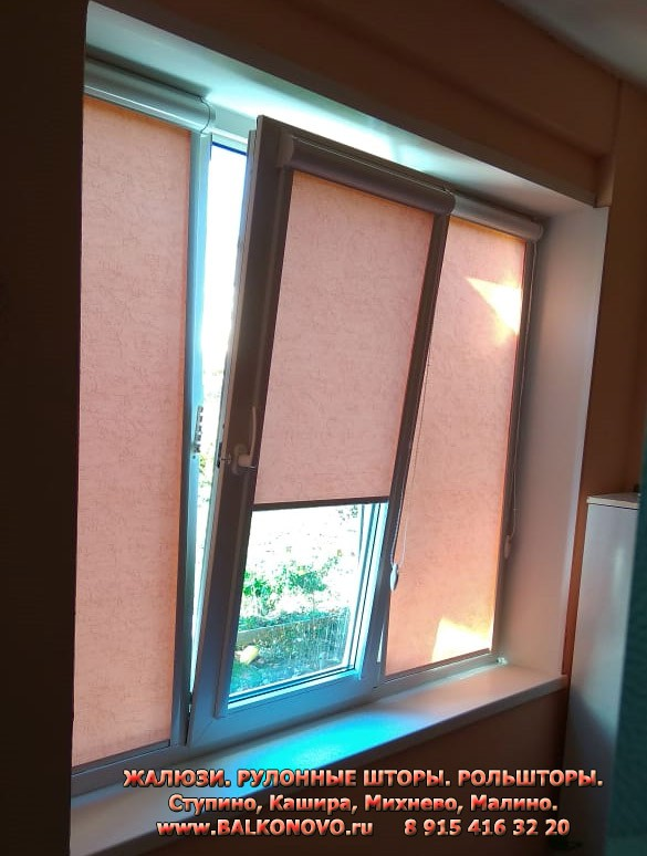 Рулонные шторы в Шугарово (Ступино)