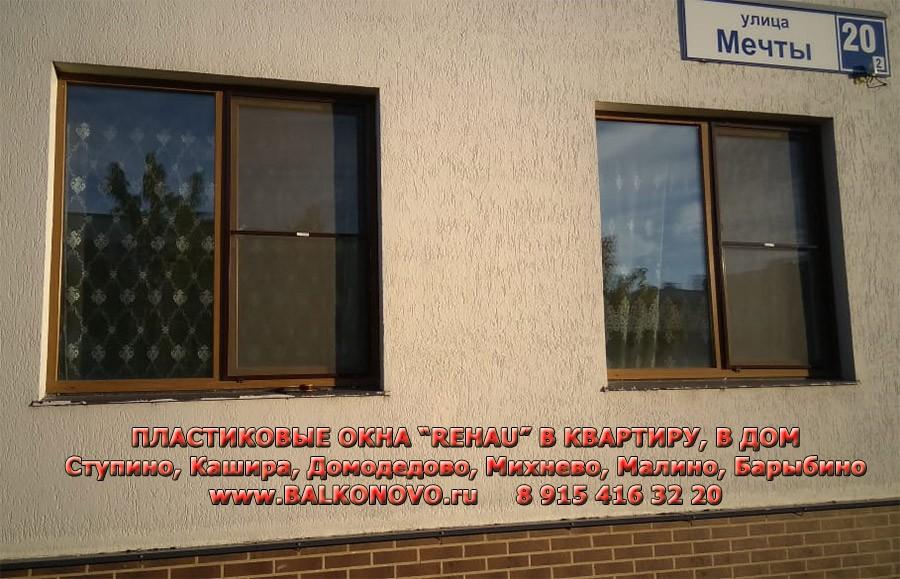 Пластиковые окна в Растуново (Барыбино)
