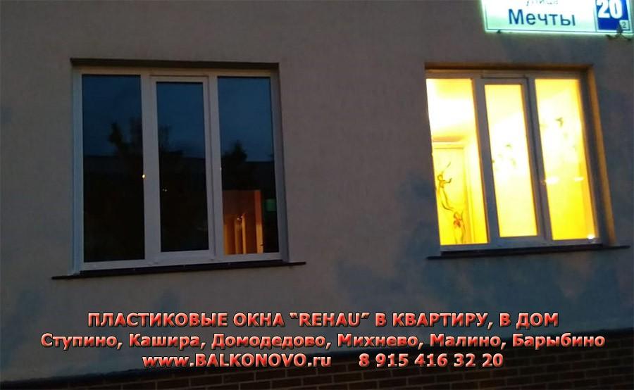 Пластиковые окна в Барыбино - Растуново