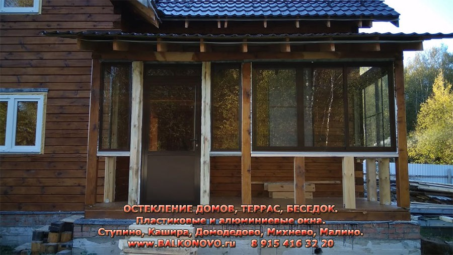 Остекление алюминиевыми раздвижными окнами террасы в Домодедово