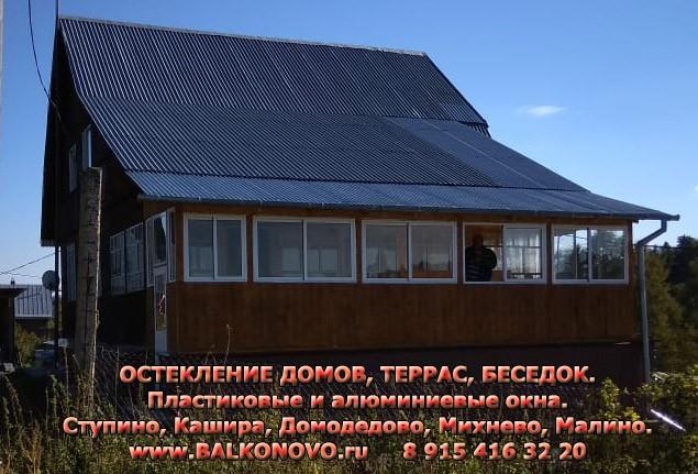 Остекление алюминиевыми окнами веранды в Жилёво