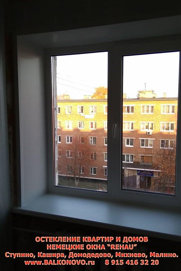 Пластиковые окна Рехау в Ступино - ул. Первомайская