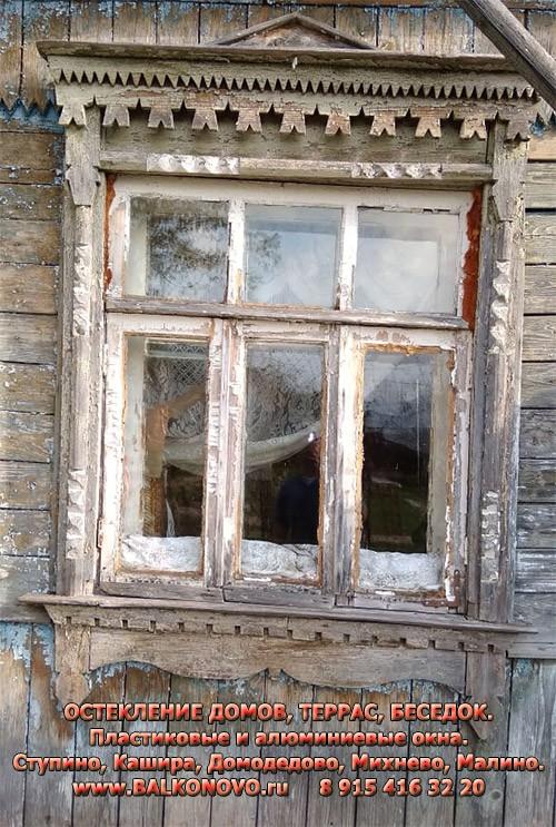 Старый деревянный дом до остекления пластиковыми окнами - Шугарово (Ступино)