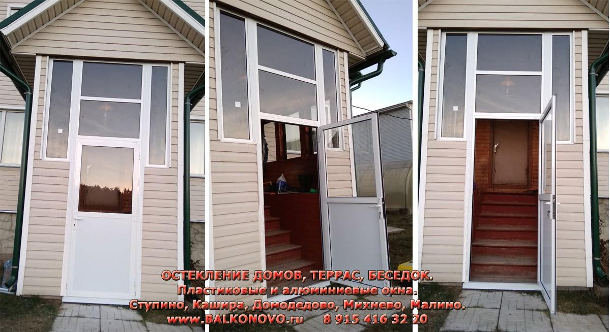 Алюминиевая дверь на террасу (веранду) - Домодедово