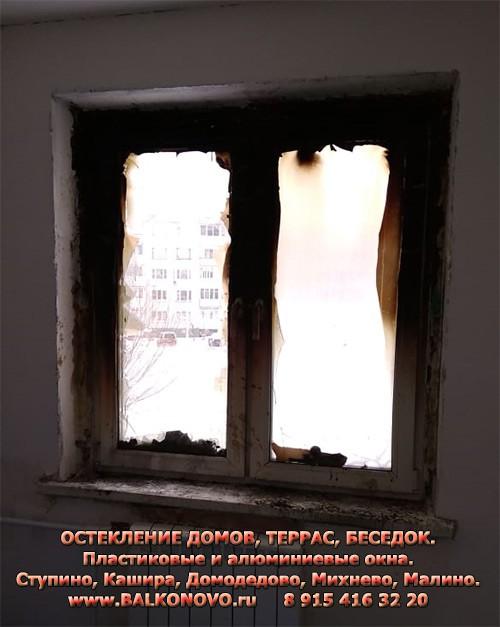 Пластиковое окно после пожара в Михнево