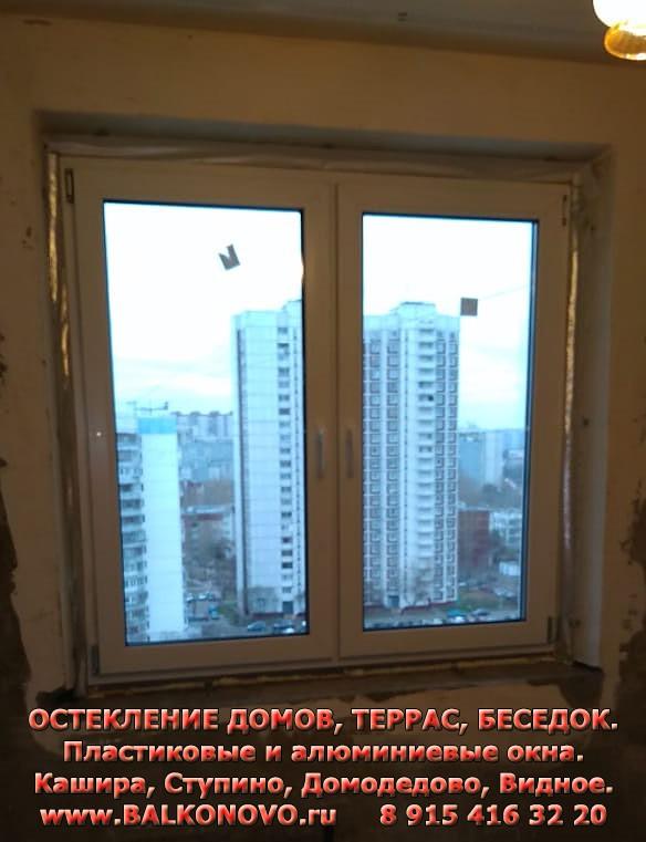 Пластиковые окна - замена окон в Видном