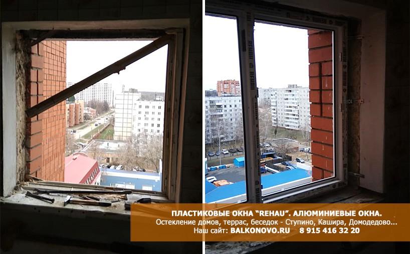 Установка пластикового окна REHAU в квартире - Ступино