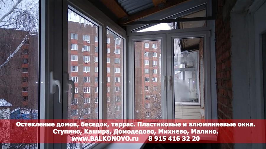 Остекление балкона распашными алюминиевыми окнами Алютех - Ступино, Московская область