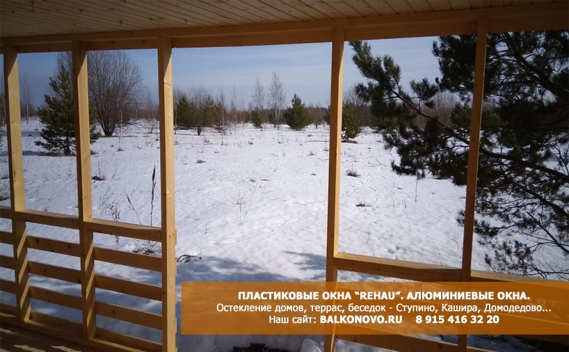 Остекление алюминиевыми раздвижными окнами террасы в Тарасково (Каширский район)