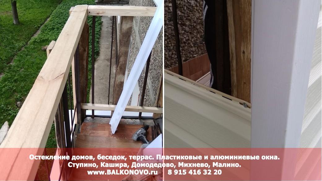 Отделка балкона сайдингом в Ступино