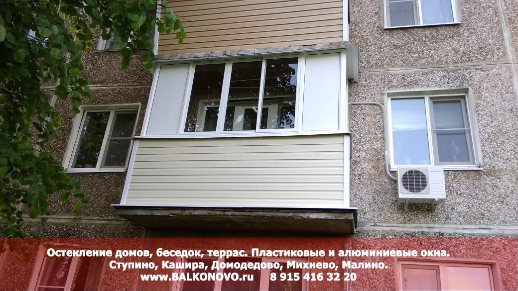 Остекление балкона алюминиевыми раздвижными окнами в Ступино