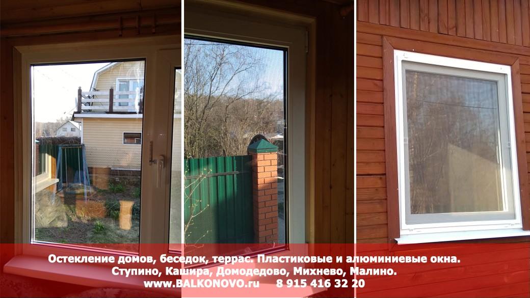 Пластиковые окна на даче в Шугарово (Новесёлки) - Ступинский район