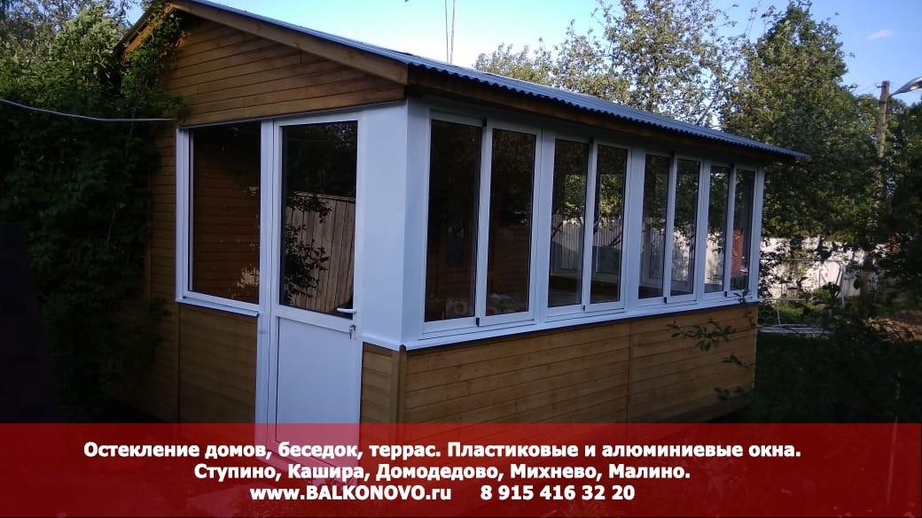 Остекление алюминиевыми окнами террасы в Ступинском районе