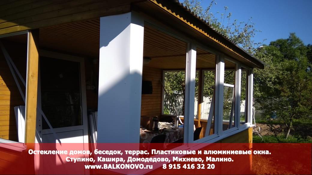 Остекление террасы алюминиевыми раздвижными окнами - Ступинский район, д. Николо - Тители
