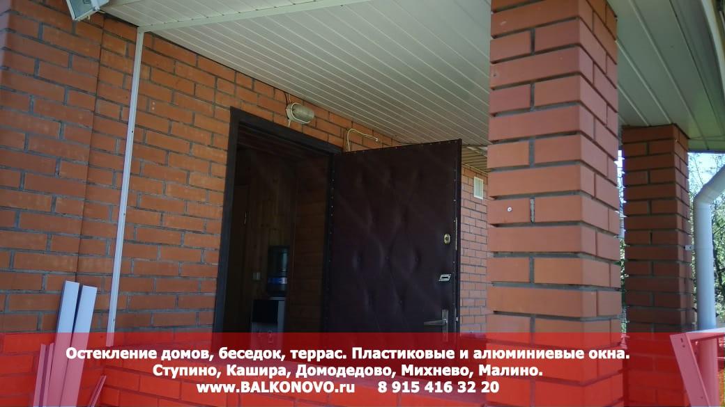 Остекление входа в дом (тамбура) - Домодедовский район, Вельяминово