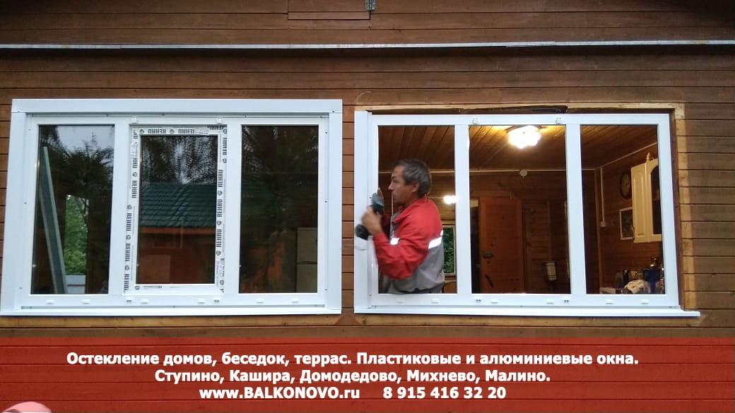 Остекление дома пластиковыми окнами REHAU в Каверино (Домодедово округ)