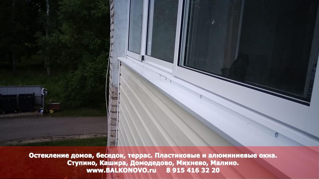 Остекление лоджии в Жилёво алюминиевыми раздвижными окнами