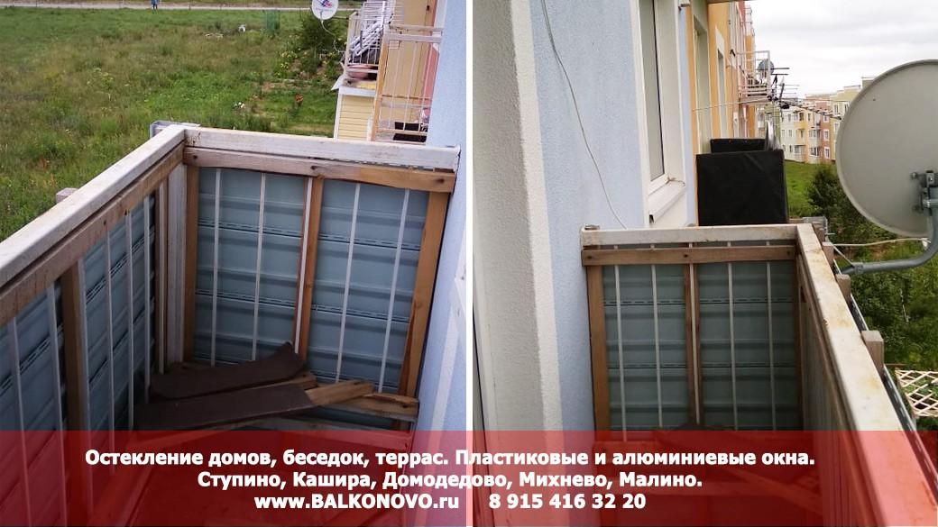 Остекление и отделка балкона в Новом Ступино (Московская область)