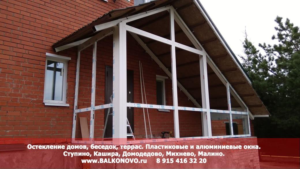 Остекление крыльца - входа в дом в Домодедово