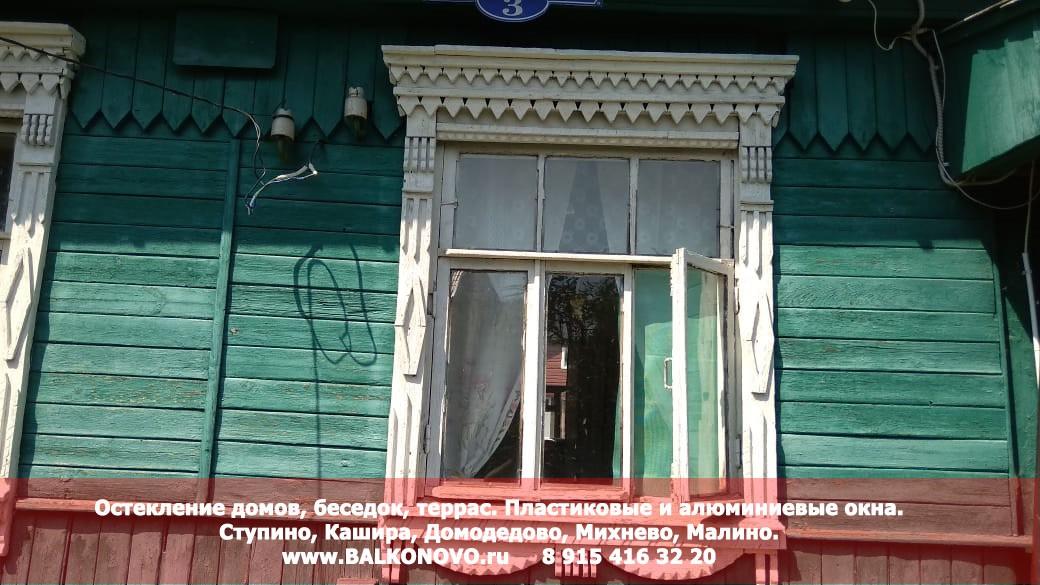 ДО остекления пластиковыми окнами - дача в с. Хатунь, Ступино