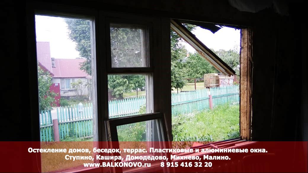 Остекление пластиковыми окнами REHAU - дача в с. Хатунь, Ступино  ДО остекления пластиковыми окнами - дача в с. Хатунь, Ступино