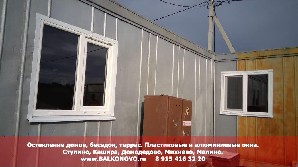 Установка пластиковых окон в бытовке (Ступино, Верзилово)