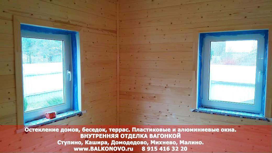 Внутренняя отделка дома деревянной вагонкой - Домодедово