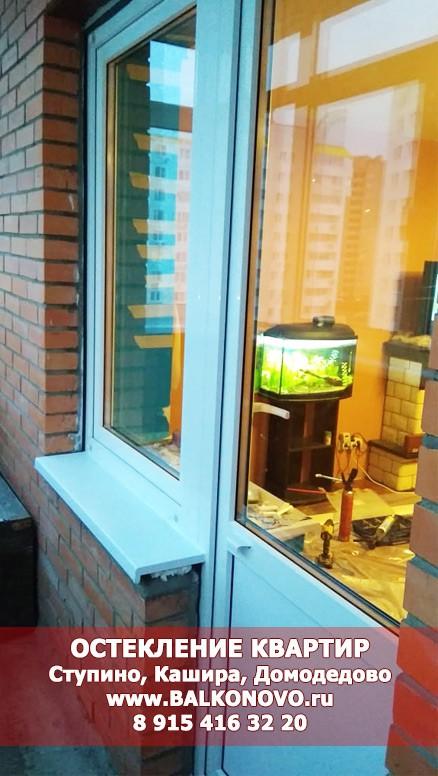 Установка пластиковых окон под ключ - Ступино