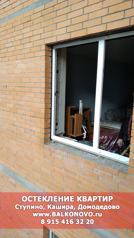 Остекление квартиры пластиковыми окнами REHAU Ступино - до остекления