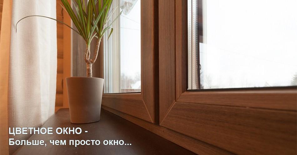 Цветные окна, ламинированные окна, коричневые окна, окна под дерево