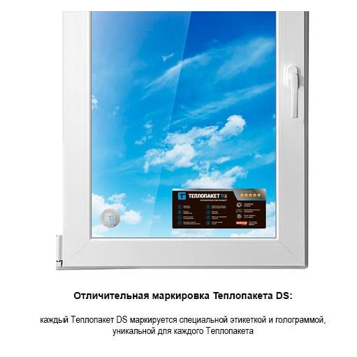 Теплопакет DS