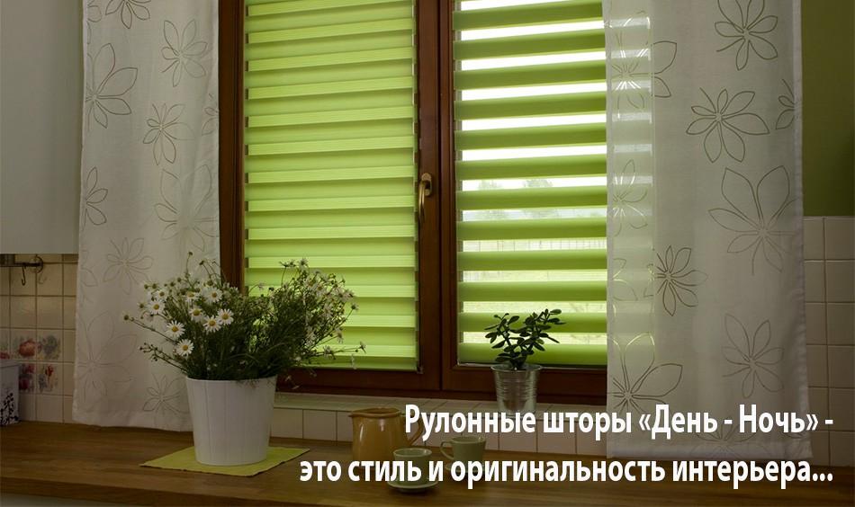 Рулонные шторы и рольшторы